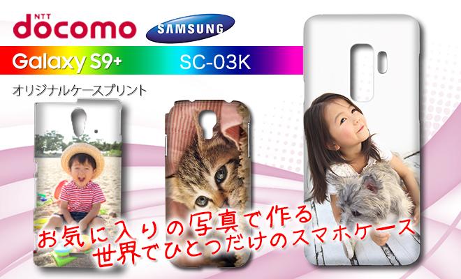 GALAXY S9+ SC-03Kオリジナルスマホケース