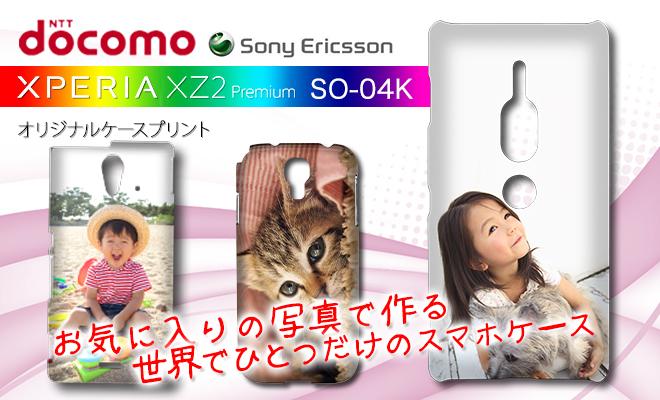 XPERIA XZ2 Premium SO-04Kオリジナルスマホケース