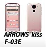 docomo 富士通 ARROWS kiss F-03E・オリジナルスマホケース