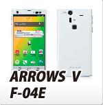 docomo 富士通 ARROWS V F-04Eのスマートフォンケース