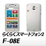 docomo 富士通 らくらくスマートフォン2 F-08Eケース・オリジナルスマホケース