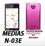 docomo NEC DisneyMobile on docomo N-03E・オリジナルスマホケース