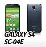 docomo SAMSUNG GALAXY S4 SC-04E・オリジナルスマホケース