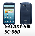 docomo SAMSUNG GALAXY S3 SC-06D・オリジナルスマホケース