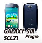 au SAMSUNG S3 progre SCL21・オリジナルスマホケース