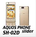 docomo SHARP AQUOS PHONE slider SH-02D・オリジナルスマホケース