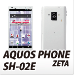 docomo SHARP AQUOS PHONE ZETA SH-02E・オリジナルスマホケース