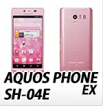 docomo SHARP AQUOS PHONE EX SH-04E・オリジナルスマホケース