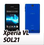 au Sony Xperia VL SOL21・オリジナルスマホケース