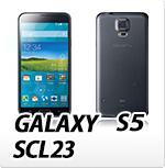 au SAMSUNG GALAXY S5 SCL23・オリジナルスマホケース