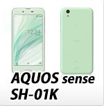 AQUOS sense SH-01Kオリジナルスマホケース