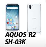 AQUOS R2 SH-03Kオリジナルスマホケース