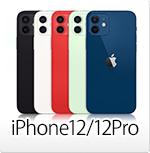 iPhone12/12Proオリジナルスマホケース