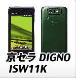 au 京セラ DIGNO ISW11K・オリジナルスマホケース