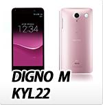 au 京セラ DIGNO M KYL22・オリジナルスマホケース