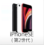 iPhoneSE(第2世代)オリジナルスマホケース