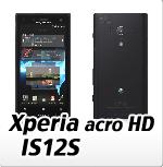 au Sony Xperia acroHD IS12S・オリジナルスマホケース