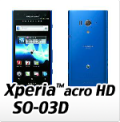 docomo Sony Xperia acroHD SO-03D・オリジナルスマホケース