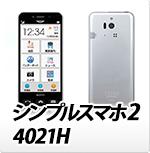 SoftBank SHARP シンプルスマホ2 401SH・オリジナルスマホケース
