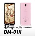 Disney mobile DM-01Kオリジナルスマホケース