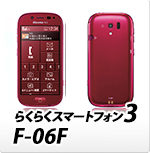 docomo 富士通 らくらくスマートフォン3 F-06Fケース・オリジナルスマホケース