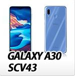 GALAXY A30 SCV43オリジナルスマホケース