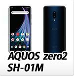 AQUOS zero2 SH-01Mオリジナルスマホケース