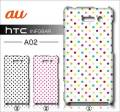 au HTC INFOBAR A02・デザインケース【dot】