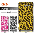 au HTC INFOBAR A02・デザインケース【panther】