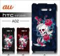 au HTC INFOBAR A02・デザインケース【skull】