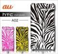 au HTC INFOBAR A02・デザインケース【zebra】
