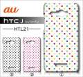 au HTC J butterfly HTL21・デザインケース【dot】