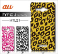 au HTC J butterfly HTL21・デザインケース【panther】