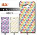 au HTC J butterfly HTL21・デザインケース【triangle】
