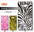 au HTC J butterfly HTL21・デザインケース【zebra】