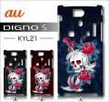 au 京セラ DIGNO S KYL21・デザインケース【skull】