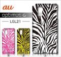 au LG Optimus G LGL21・デザインケース【zebra】
