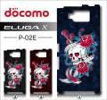 docomo Panasonic ELUGA X P-02E・デザインケース【skull】