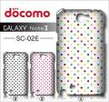 docomo SAMSUNG GALAXY Note2 SC-02E・デザインケース【dot】