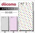 docomo Sony Xperia Z SO-02E・デザインケース【dot】