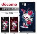 docomo Sony Xperia Z SO-02E・デザインケース【skull】