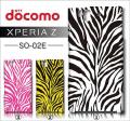 docomo Sony Xperia Z SO-02E・デザインケース【zebra】