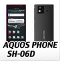 docomo SHARP AQUOS PHONE SH-06D・オリジナルスマホケース