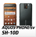 docomo SHARP AQUOS PHONE SH-10D・オリジナルスマホケース