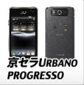au 京セラ URBANO PROGRESSO・オリジナルスマホケース
