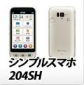 SoftBank SHARP シンプルスマホ 204SH・オリジナルスマホケース