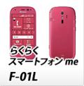 らくらくスマートフォンme F-01Lオリジナルスマホケース