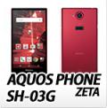 docomo SHARP AQUOS PHONE ZETA SH-03G・オリジナルスマホケース