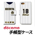 docomo手帳型オリジナルスマホケース
