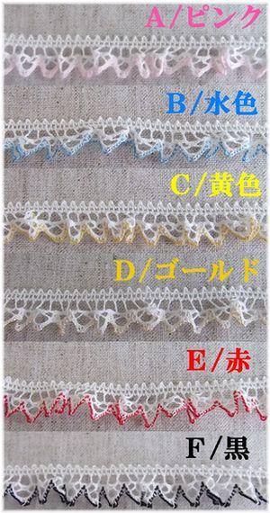 【工場直販価格】カラーレース テープレース DS.22055-S 6色展開  13mm幅 大定 日本製